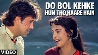 Do Bol Kehke Hum Tho Haare Hain Full Song | Radha Ka Sangam
