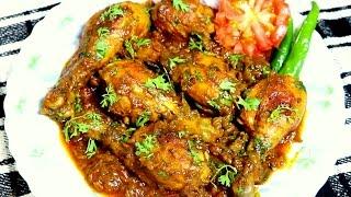 How to prepare Chicken Leg Masala | Chicken Drum Stick Curry