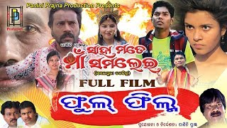 Full Film // Sahamate Maa Samalei // New Sambalpuri Film // PP Production