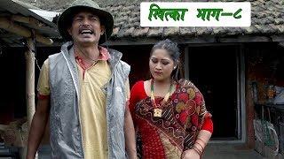 Nepali Comedy Khitka - 8 | (खित्का भाग-  ८) | मेरी बास्सैका कलाकारहरु| New Nepali Comedy Serial