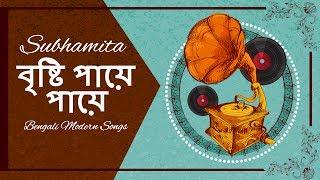 Brishti Paye Paye | Subhamita| Bengali Modern Songs Audio Jukebox