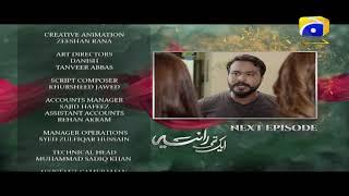 Aik Thi Raniya Episode 16 Teaser | Har Pal Geo