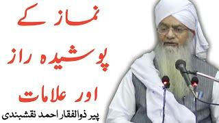 Namaz Kay Poshida Raaz Aur Alamaat || نماز کے پوشیدہ راز اور علامات || Pir Zulfiqar Ahmed Naqshbandi