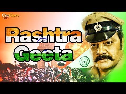 Rashtra Geet│Full Length Action Movie│Sai Kumar, Bhavana