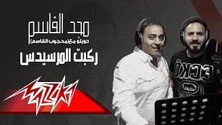 Rekebt El Marcedes - Magd El Kassem Ft. Mahgoub El Kassem ركبت المرسيدس - مجد القاسم و محجوب القاسم