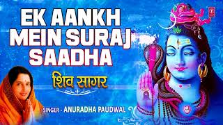 Monday Special, Ek  Aankh Mein Suraj Saadha, Shiv Bhajan,ANURADHA PAUDWAL,Full Audio Song,Shiv Sagar