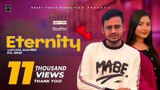 Bangla Romantic Short Film | Eternity | Mahmudul Hasan Milon | ShortFilm