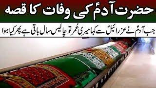 Death Story of Prophet Adam (AS) in Urdu - Hazrat Adam ki wafat ka Qissa