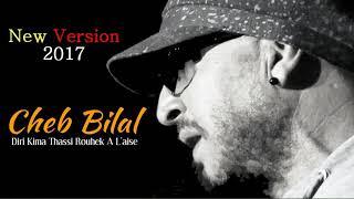 Cheb Bilal // Diri Kima Thassi Rouhek A L'aise