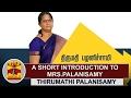 Thirumathi Palanisamy - A Short Introduction to Mrs.Palanisamy | Thanthi TV