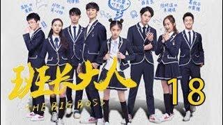 班长大人 18丨The Big Boss 18(主演:李凯馨,黄俊捷)English Sub