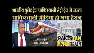How India Building Bullet Train At Lower Cost Than Pakistan