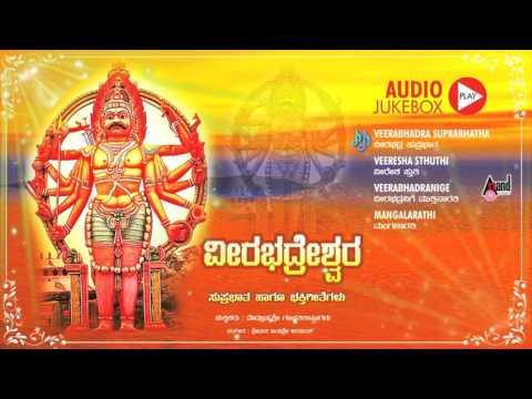 Veerabhadreshwara Suprabhatha| Kannada Audio Juke Box| Sung By : Narasimha Naik,Kasthuri S