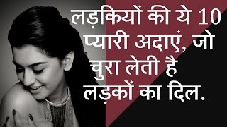 Girls 10 Things Can Win Boys love tips for girls in hindi