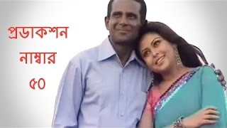 Bangla Natok 2015  Production Number 50  Hasan Masood, Chaadni
