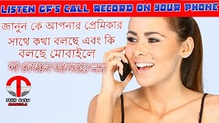 how to listen other's call record on your device [ Bangla ]