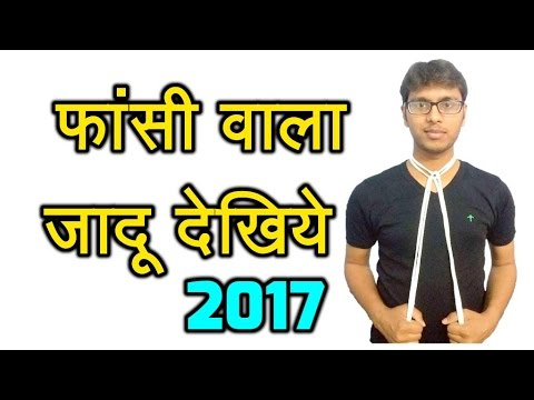 How To Do Magic Tricks With Rope in hindi (greenrope) - रस्सी के जादू सीखे