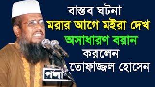 মরার আগে মইরা দেখ l মাওলানা তোফাজ্জল হোসেন ভৈরবী l Mawlana Tofazzal Hossain l Bangla New Waz 2018