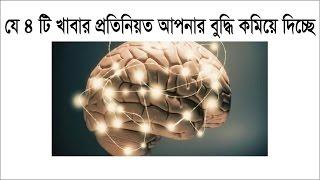 যে ৪ টি খাবার প্রতিনিয়ত আপনার বুদ্ধি কমিয়ে দিচ্ছে !! health tips bangla 2017