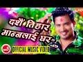 New Dashain Song 2073 2016 Dashain Tihar Mannalai Krishna Pun Magar Pratima Budhathoki mp3