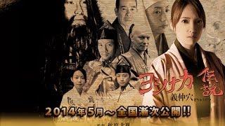 映画 ヨシナカ伝説 義仲穴 〜ぎちゅうけつ〜 Trailer