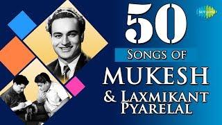 Top 50 Songs of Mukesh & Laxmikant - Pyarelal  | HD Songs | One Stop Jukebox