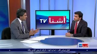 Pashto Ashna TV Show (November 19, 2017)