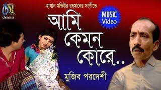Ami Kemon Kore । Mujib Pardeshi । Bangla New Folk Song