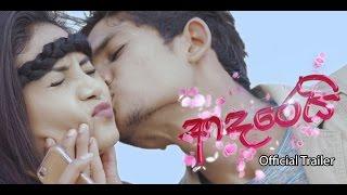 Adarey Official Trailer / Sinhala Songs 2017 / Sandesh Bandara