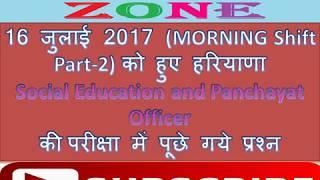16 जुलाई 2017 MORNING Shift Part-2) को हुए हरियाणा  Social Education and Panchayat Officer के प्रश्न