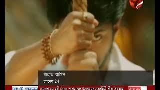 তামিল ছবি মার্সাল নিয়ে উত্তেজনা- CHANNEL 24 YOUTUBE