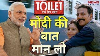 अगर Modi की बात न मानी तो बीबी घर छोड़ कर चली जाएगी