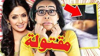 مفاجأة صادمة الممثلة الهندية سريديفي ماتت مقتولة في الإمارات !!