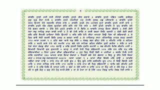 Shri Guru Granth Sahib Ji Santhiya Ang 09