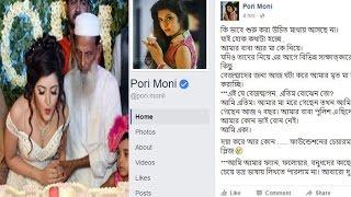 ফেসবুকে যে Status দিয়ে চরম আলোচনায় পরিমনি | Pori Moni | Facebook Status | Bangla Latest News