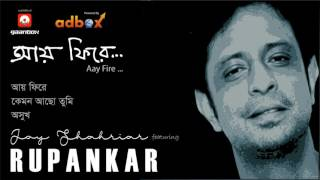 Aay Fire | Rupankar | Audio Jukebox | 2017 | HD
