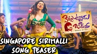 Singapore Sirimalli Song Teaser - Kittu Unnadu Jagratha Movie - Raj Tarun, Hamsa Nandini