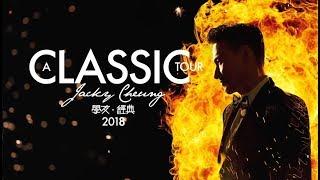 學友 · 經典 世界巡迴演唱會–2018台北站