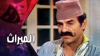التمثيلية التليفزيونية׃ الميراث