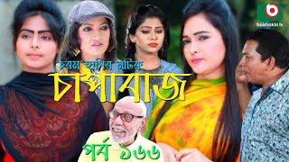 বাংলা কমেডি নাটক - Chapabaj | EP - 166 | ATM Samsuzzaman, Hasan Jahangir, Joy, Eshana, Any