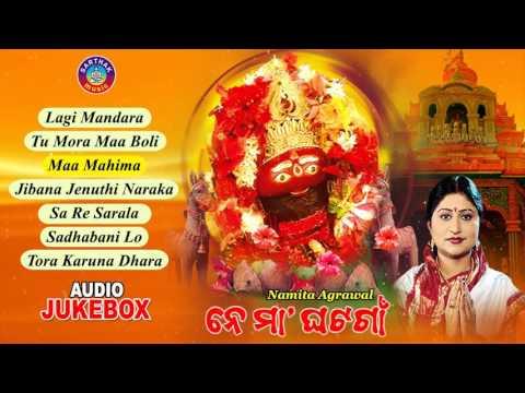 Xxx Mp4 NE MAA GHATA GAAN Odia Tarini Bhajans Full Audio Songs Juke Box Namita Agrawal Sarthak Music 3gp Sex