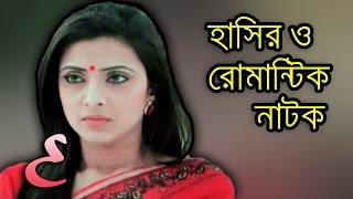 Bangla Natok 2016 -
