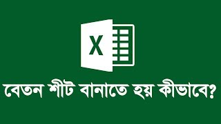 Salary Sheet ! How to Make in Excel  (Bangla Tutorial 2017)