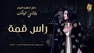 فنانه العرب أحلام - راس قمة (حفل تدشين البوم يلازمني خيالك)