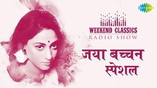 Weekend Classic Radio Show | Jaya Bachchan Special | Bahon Mein Chale Aao | Teri Bindiya Re