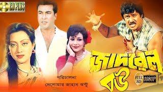 Jadrel Bou - জাদরেল বউ | Rojina | Jasim | Manna | Sunetra | Bangla Movie