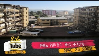 Ethiopia - The Latest Ethiopian News From DireTube Dec 7, 2016
