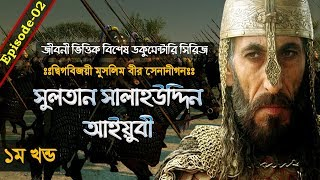 Great Warriors of Islam┇Episode-02┇The Great Sultan Salahuddin Ayyubi┇Documentary in Bangla┇Part-01