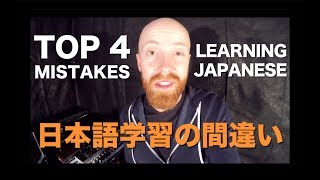 My Top 4 Mistakes in Learning Japanese (and What I Would Do Differently) | Vlog #31