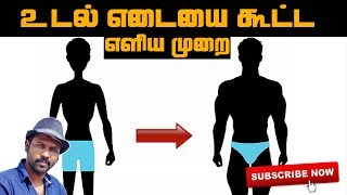 How To Gain Weight Fast & General Tips Request | Health Tips | Esh Vlogs